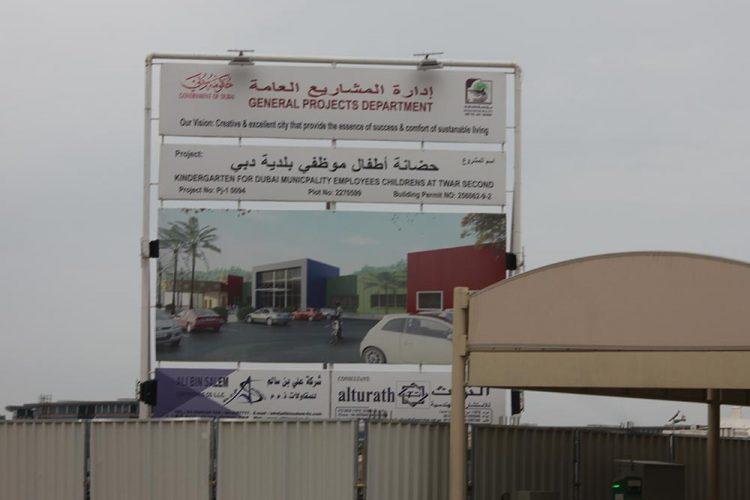 Kindergarden for Dubai Muncibility