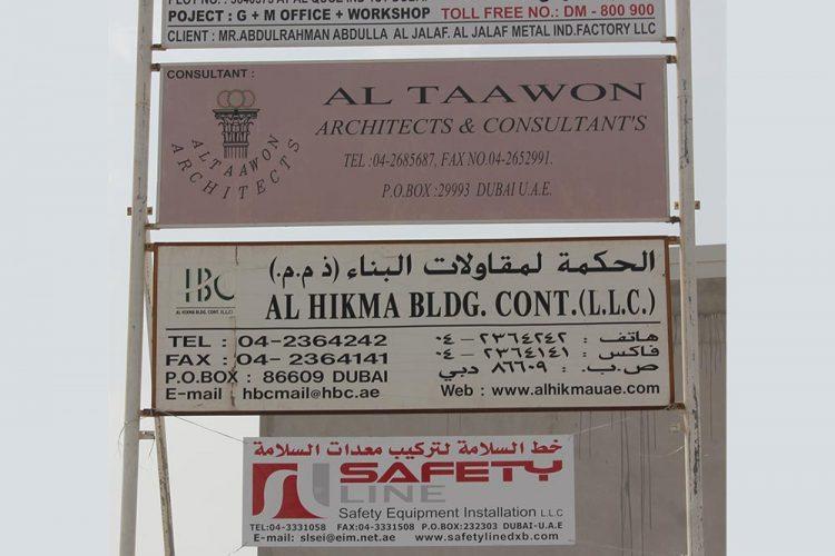 Al Hikma contracting G+M stores 12 No
